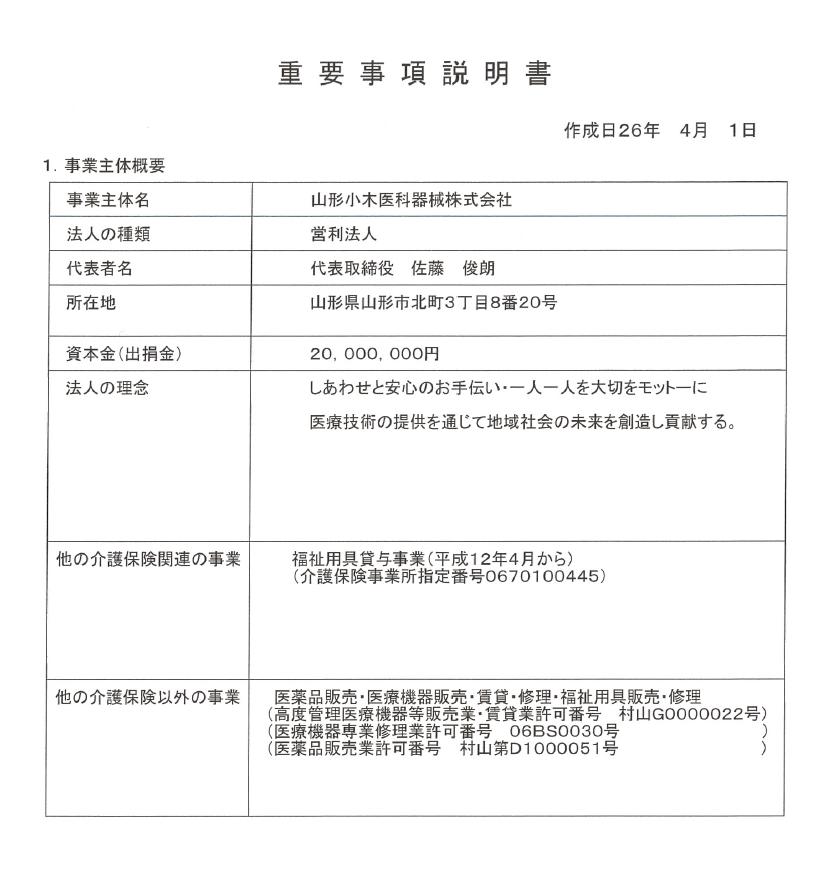 asahi201404.png